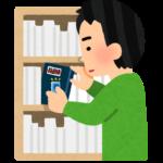 せどりとは??-大阪初心者救済せどり嵐ブログ-