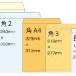 定型外郵便 送り方-大阪せどり嵐ブログ-