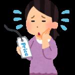 リアルタイム プレ値情報 by.Amazon-大阪せどり嵐ブログ-