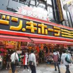 ドンキ・ホーテせどり「レジ落ち」-大阪せどり嵐ブログ-