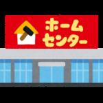 大阪でせどりにホームセンターでオールスター仕入れ