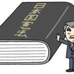 一度憲法を読んでみませんか?-大阪初心者救済せどり嵐ブログ-
