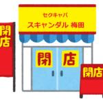 潰れた スキャンダル梅田 爆サイ2ちゃんねるにも書かれていたが閉店!!