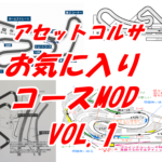 ASSETO CORSA favorite Circuit Track mod VOL.1