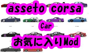 ASSETO CORSA Car Mod Pack vol.1
