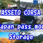 ASSETO CORSA ストリート(公道) MOD  Storage 2アセットコルサ 峠モッド 置き場