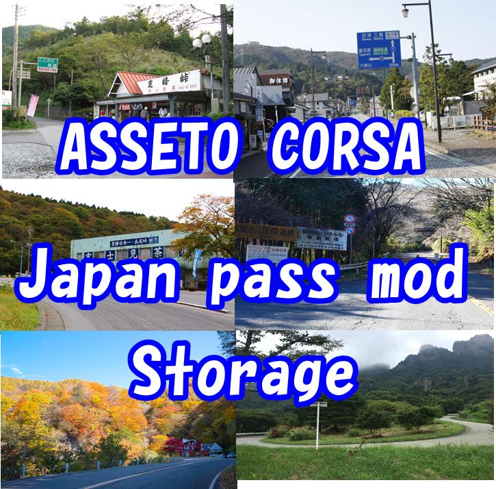 ASSETO CORSA PASS MOD  Storage 2アセットコルサ 峠モッド 置き場